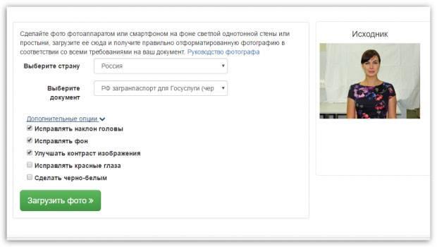 Сделать фото на документы онлайн