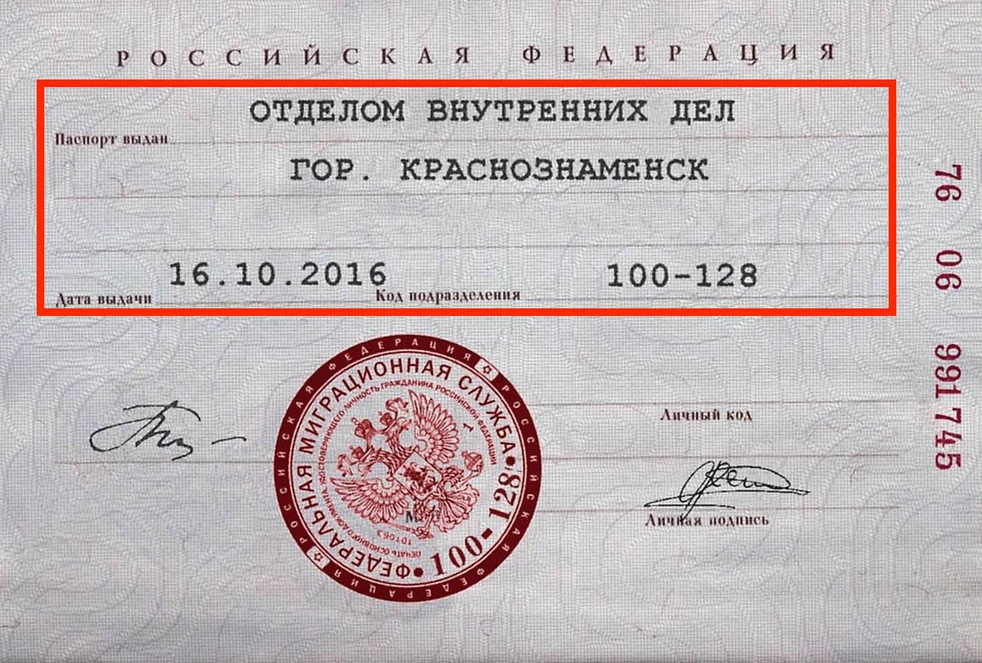 Как узнать готов ли паспорт