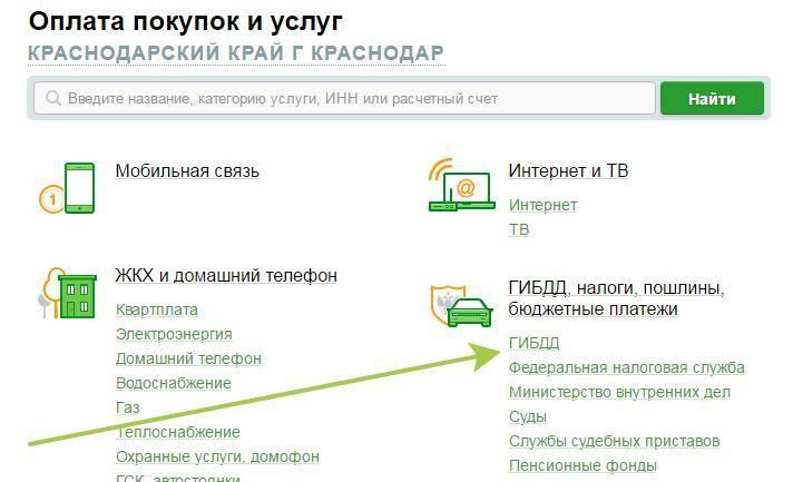 Оплата пошлины за загранпаспорт через сбербанк онлайн