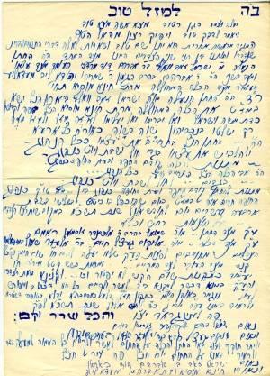 Как доказать еврейские корни для иммиграции