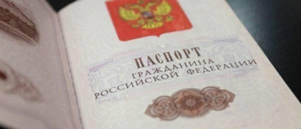 Паспорт вид на жительство