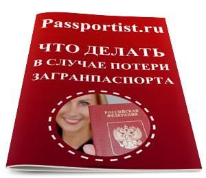 Если утерян загранпаспорт как получить новый