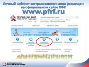 Проверка пенсионных накоплений