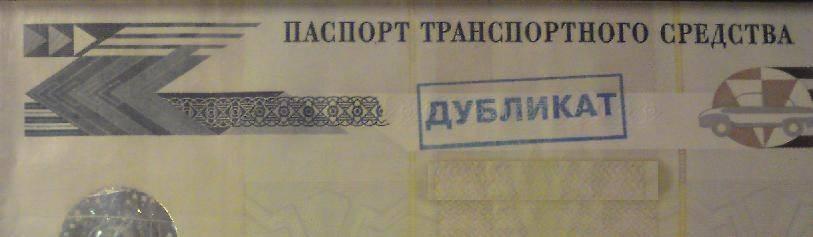 Что нужно чтобы восстановить паспорт после утери