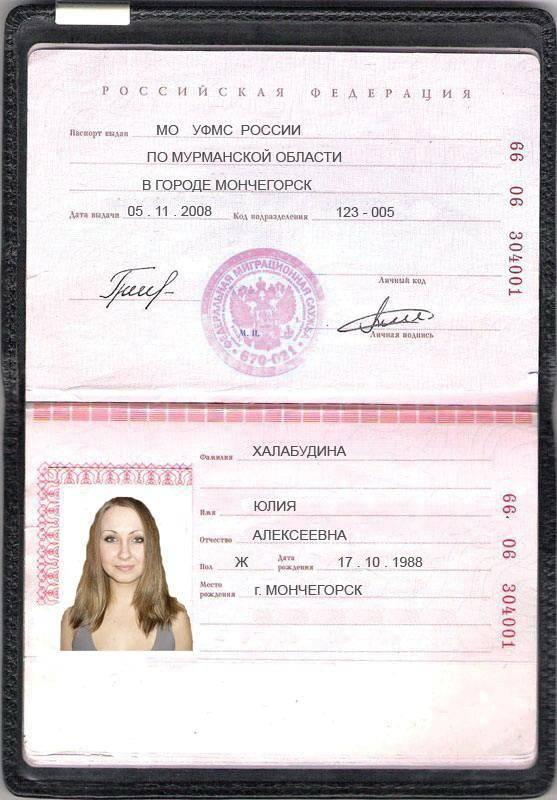 Подделать паспорт