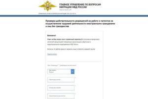 Проверить оплату патента иностранному гражданину