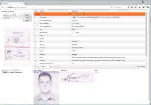 Сканер паспорта рф