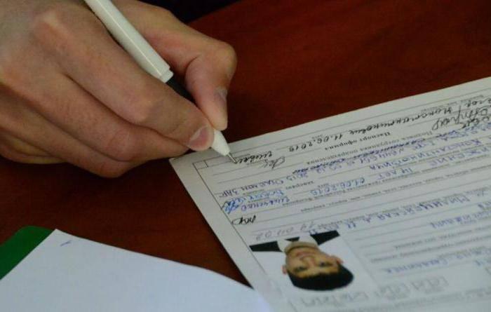 Документы на смену паспорта