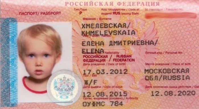 Электронный паспорт гражданина