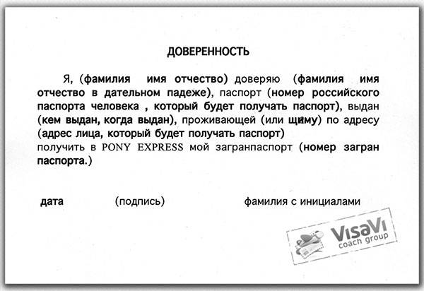 visa-vi_ru-Ponyexpress-doverennost_USA