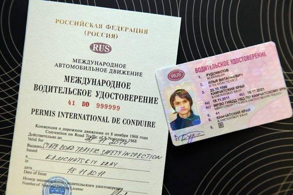 Водительское удостоверение для европы