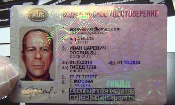 Как проверить подлинность водительских прав