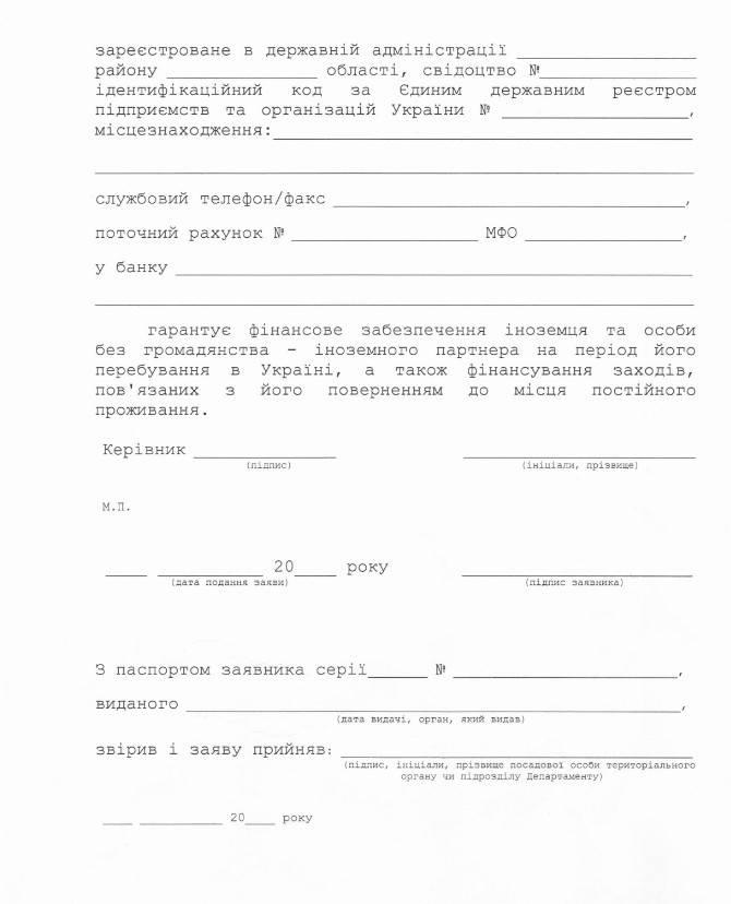 Поездка в россию из украины