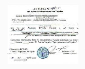 Что нужно чтобы получить российское гражданство