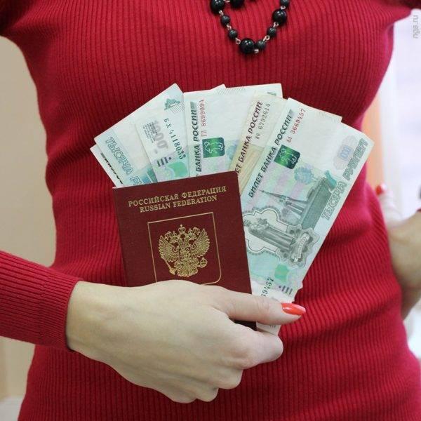 Онлайн регистрация загранпаспорта