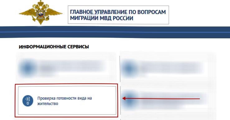 Как проверить готовность внж в москве