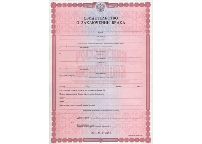 Свидетельство о заключении брака (бланк, образец)