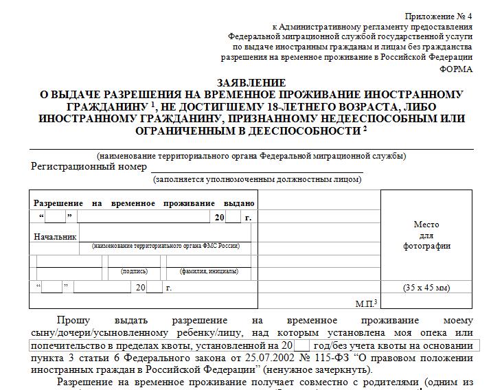 Бланк заявления на рвп