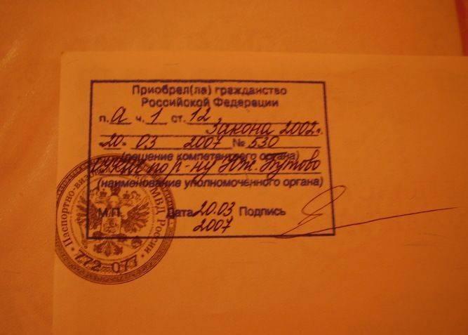 Штамп о гражданстве на свидетельстве о рождении