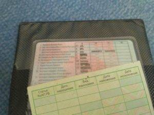 Процедура получения водительских прав
