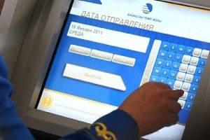 Проверить электронный билет