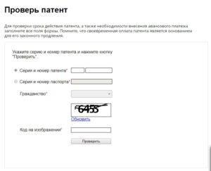 Как проверить действительность патента иностранному гражданину