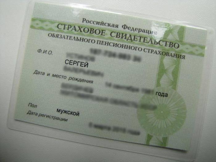 снилс адреса в москве