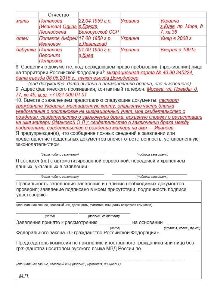 Носитель русского языка и гражданство россии
