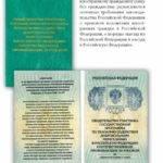 Переселенцы новое в законодательстве