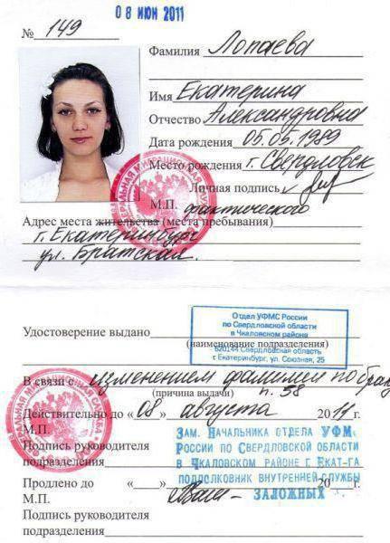 Срок действия паспорта после 45 лет