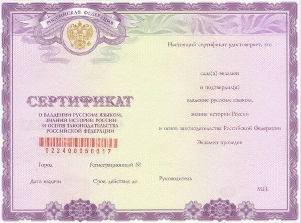 Экзамен русского языка для вида на жительство