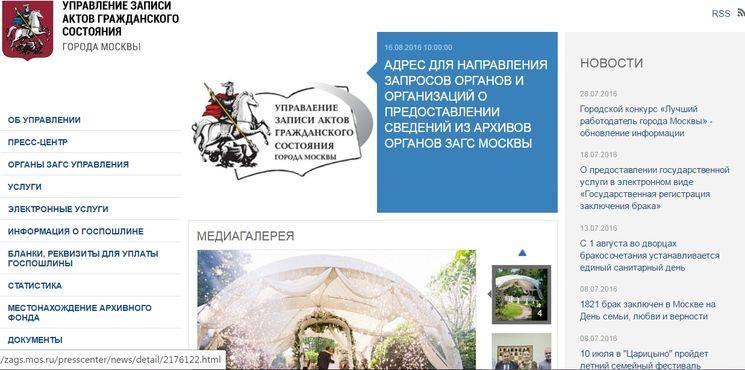 Загс для иностранцев в москве