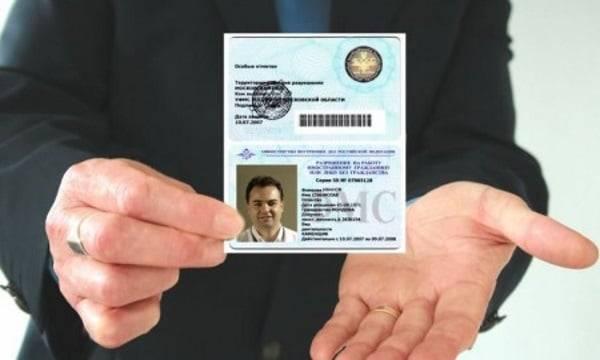 Регистрация для рвп