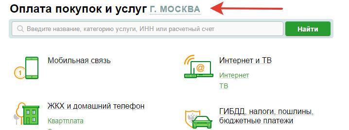 Оплата загранпаспорта через сбербанк онлайн