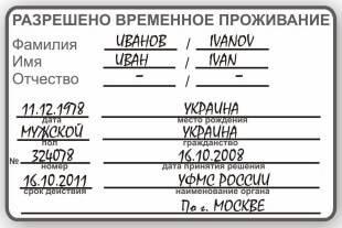 Список документов для рвп для граждан украины