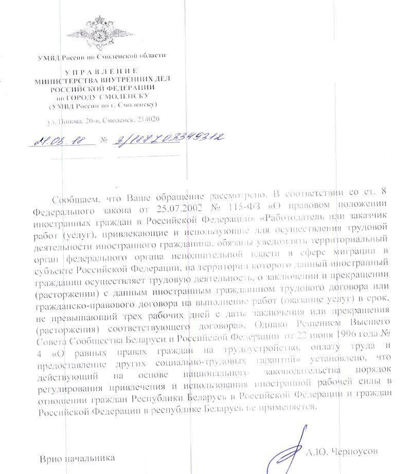 Гражданин белоруссии