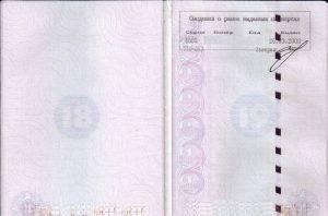 Образец анкеты на визу в финляндию