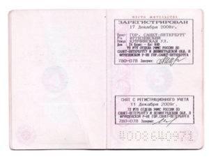 Паспорт рф фото с пропиской