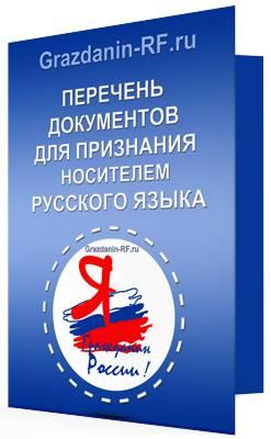 Заявление о признании носителем русского языка бланк