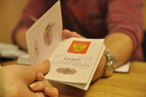Европейское гражданство для россиян