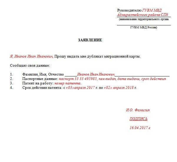 Скачать бланк миграционной карты россии