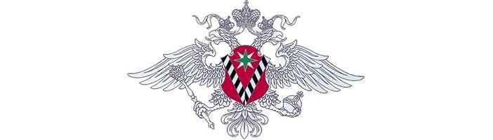 Правила регистрации в москве