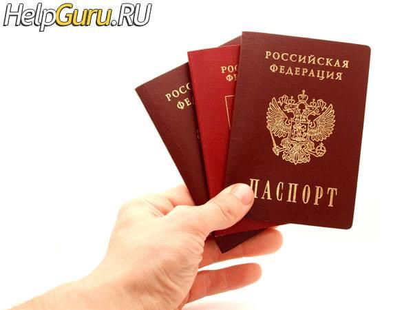 Пошлина за замену паспорта