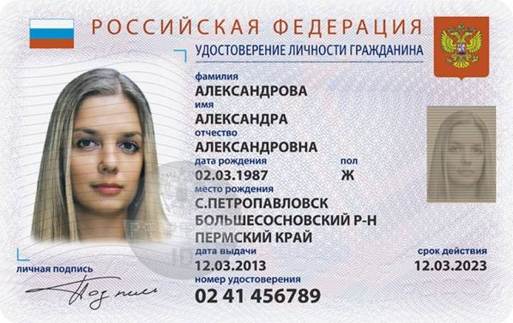 Смена паспорта 45 лет