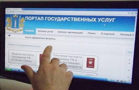 Подать документы на загранпаспорт через интернет