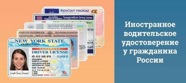 Водительское удостоверение для иностранных граждан в россии