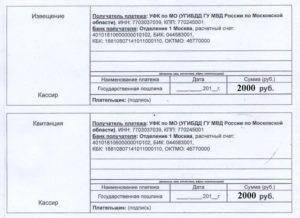 Госпошлина на получение водительского удостоверения