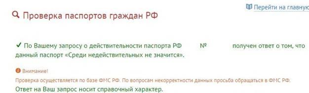 Список недействительных российских паспортов фмс