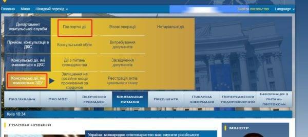Как проверить готов ли загранпаспорт украина