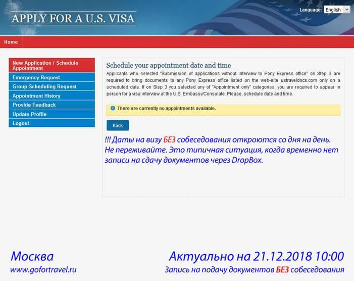 Посольство сша в москве адрес